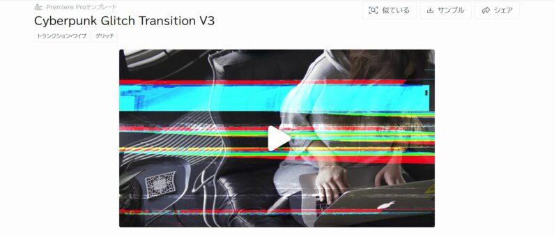 Cyberpunk Glitch Transition V3