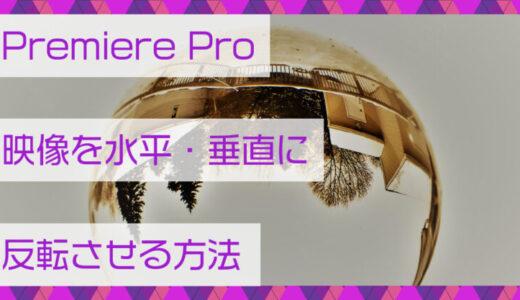 Premiere Pro(プレミアプロ)映像を水平・垂直に反転させる方法