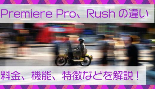 Premiere ProとRushの違いは?料金、機能、特徴などを解説!