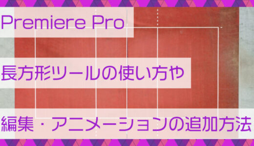 Premiere Pro(プレミアプロ)長方形ツールの使い方や編集・アニメーションの追加方法