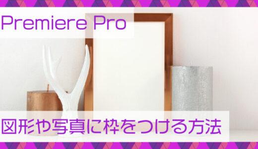 Premiere Pro(プレミアプロ)図形や写真に枠をつける方法