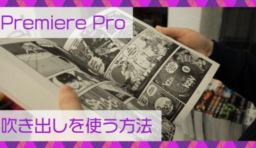 Premiere Pro(プレミアプロ)吹き出しを使う方法