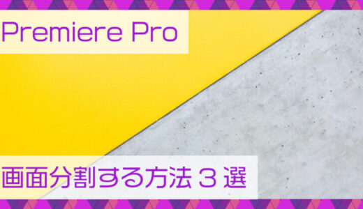 Premiere Pro(プレミアプロ)画面分割する方法3選