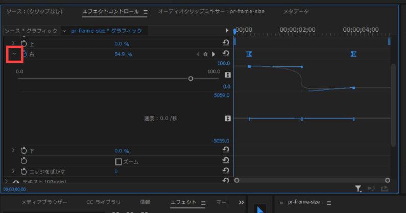 アニメーションの速度を調整
